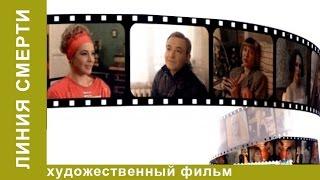 Линия Cмерти (1991). Фильм. Остросюжетная Драма. Star Media