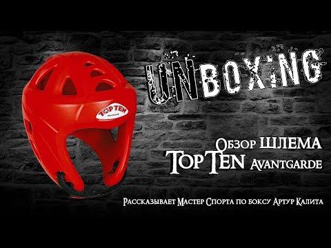 UnBoxing Обзор боксерского шлема TopTen Avantgarde.