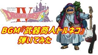【弾いてみた】Dragon Quest 4 フィールドBGM『武器商人トルネコ』【Guitar】 オジネコGuitar Channel