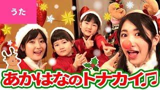 【♪うた】赤鼻のトナカイ〈キッズボンボン×Hane & Mari's World Japan Kids TVコラボ〉【♪クリスマスソング・こどものうた・童謡・唱歌】Christmas Song thumbnail