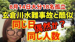 大分孤立18人と玄倉川水難の酷似は偶然か【8月14日1999年と2019年】