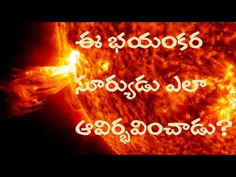 సూర్యడి యొక్క అద్భుత పుట్టుక(నక్షత్ర జననం ).. the birth of an amazing star(the sun) -mystery