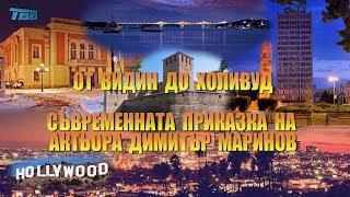 """""""От Видин до Холивуд"""" - с участието на Димитър Маринов - 2019-02-20"""