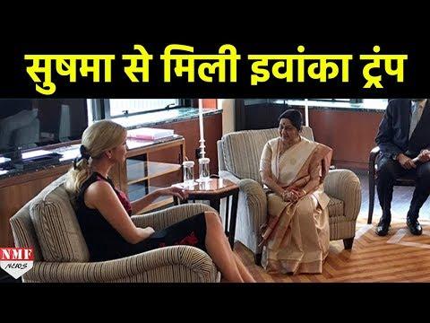 Sushma Swaraj से मिली Ivanka Trump, GES पर हुई बात