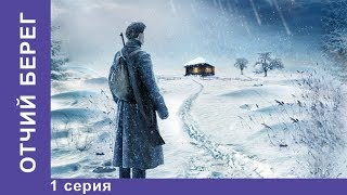 Отчий Берег / THE ANCESTRAL LAND. 1 серия. Драма. ...