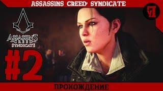 Прохождение Assassin's Creed: Syndicate / Синдикат #2 | Мило, нежно, красиво
