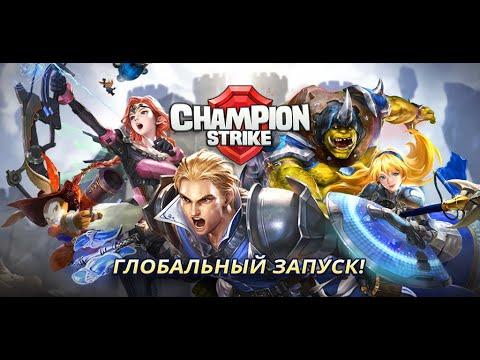 Champion Strike