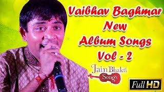 Vaibhav Baghmar New Album Songs  Vol-2 ||  Nakoda Bheru Jain Bhajans || Jain Bhakti Songs