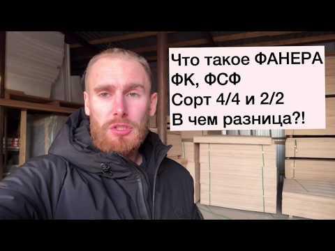 Фанера сорт 4/4 и 2/2, ФК и ФСФ