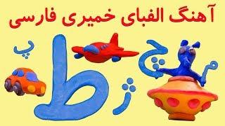 🚗Farsi/Persian Alphabet, claymation | آهنگ الفبای خمیری فارسی