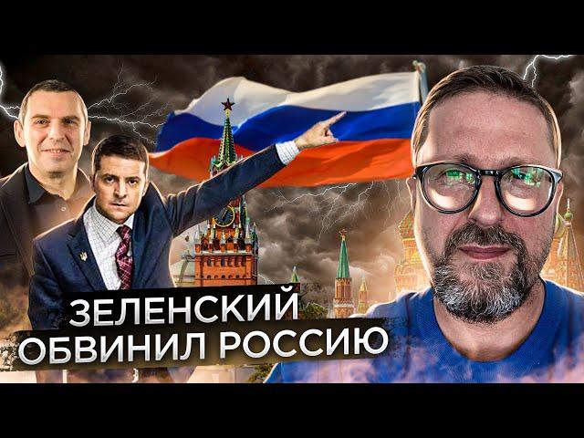 Зеленский разгадал российский след