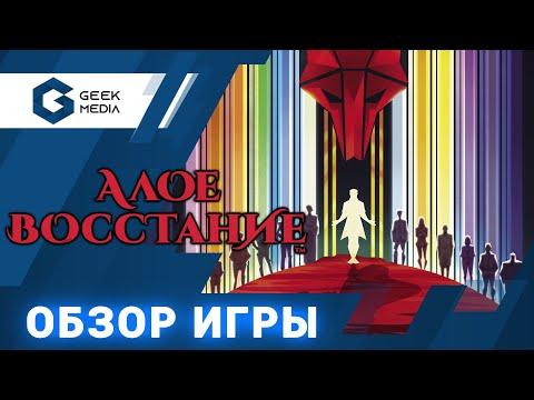 АЛОЕ ВОССТАНИЕ - ОБЗОР настольной игры Red Rising от Geek Media