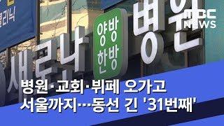 병원·교회·뷔페 오가고 서울까지…동선 긴 '31번째' …