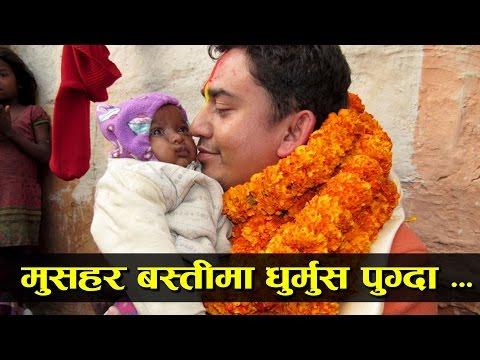 बर्दिवासको मुसहर बस्तीमा धुर्मुस पुग्दा ... - Sitaram Kattel 'Dhurmus' at Musahar Basti, Bardiwas
