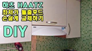 [DIY] 하츠 HAA…