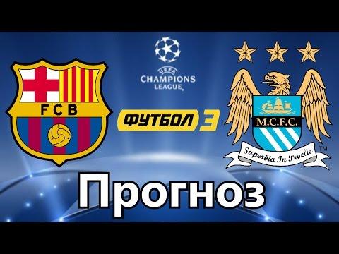 Манчестер Сити – Реал. Онлайн трансляция матча: Лига