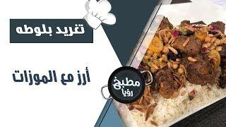 أرز مع الموزات - ديما حجاوي وتغريد بلوطه