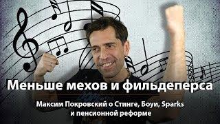 Максим Покровский | О пенсионной реформе, Стинге и хип-хопе