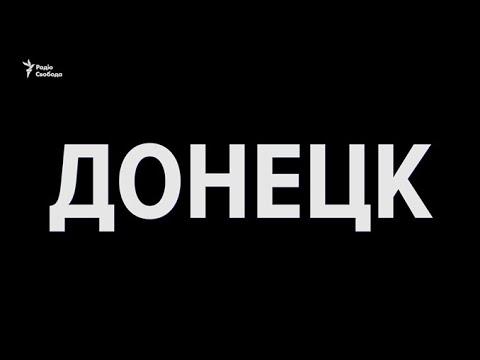 ДОНЕЦК. Документальный фильм