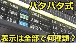 京急川崎駅のパタパタ式案内表示器は何種類の表示が入っているのか。