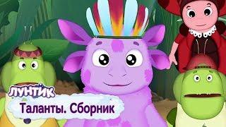 Таланты 🎭 Лунтик 🎭 Сборник мультфильмов 2018