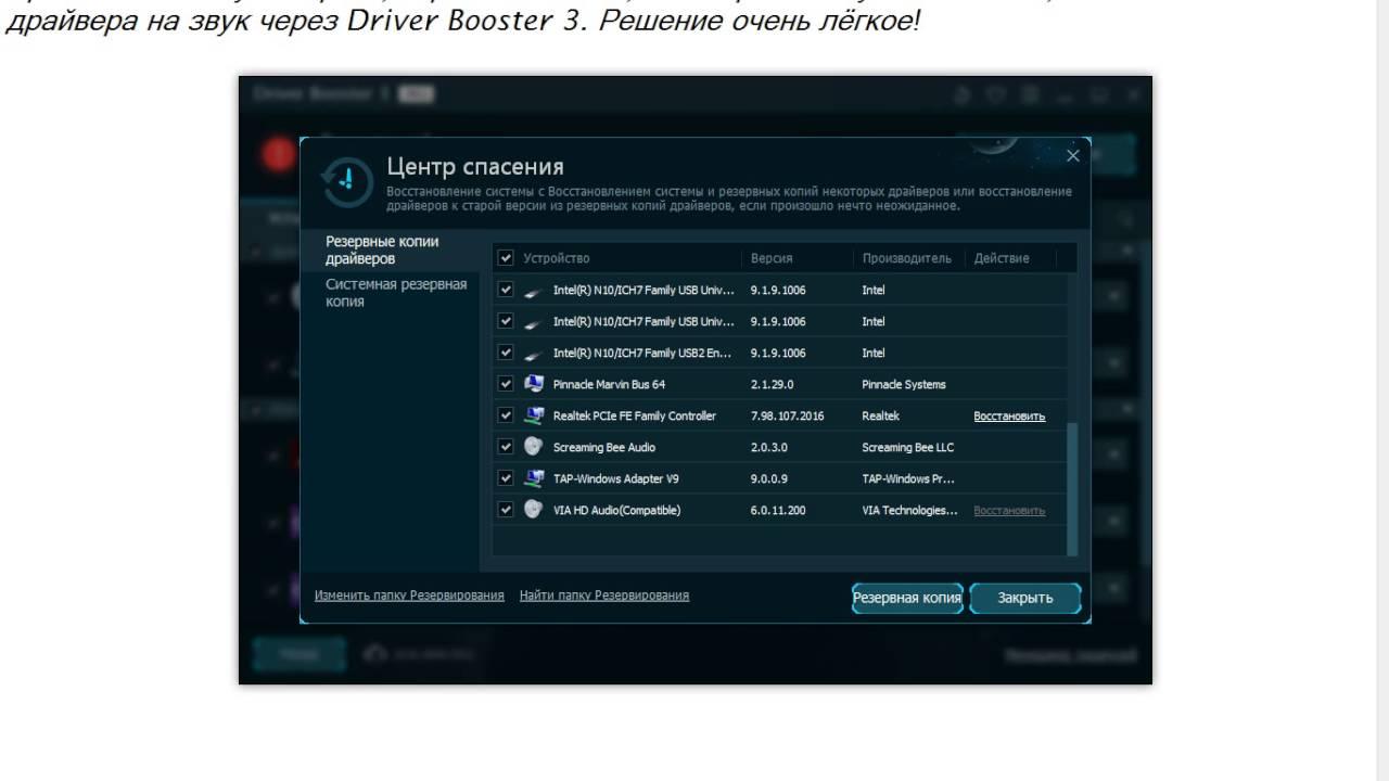 Realtek hd audio codec driver 2. 82 for windows vista, 7, 8 and xp.