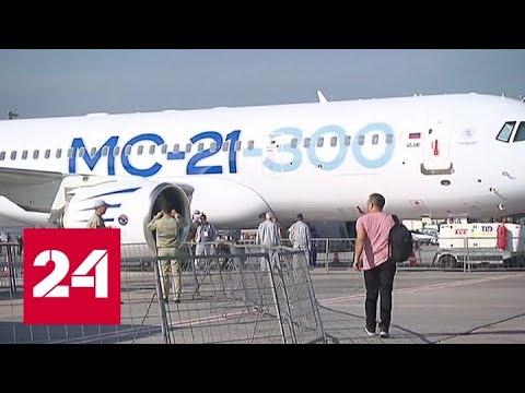 Самолет МС-21 впервые показали за рубежом - Россия 24