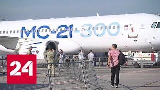 Самолет МС-21 впервые показали за рубежом - Россия 24 / Видео