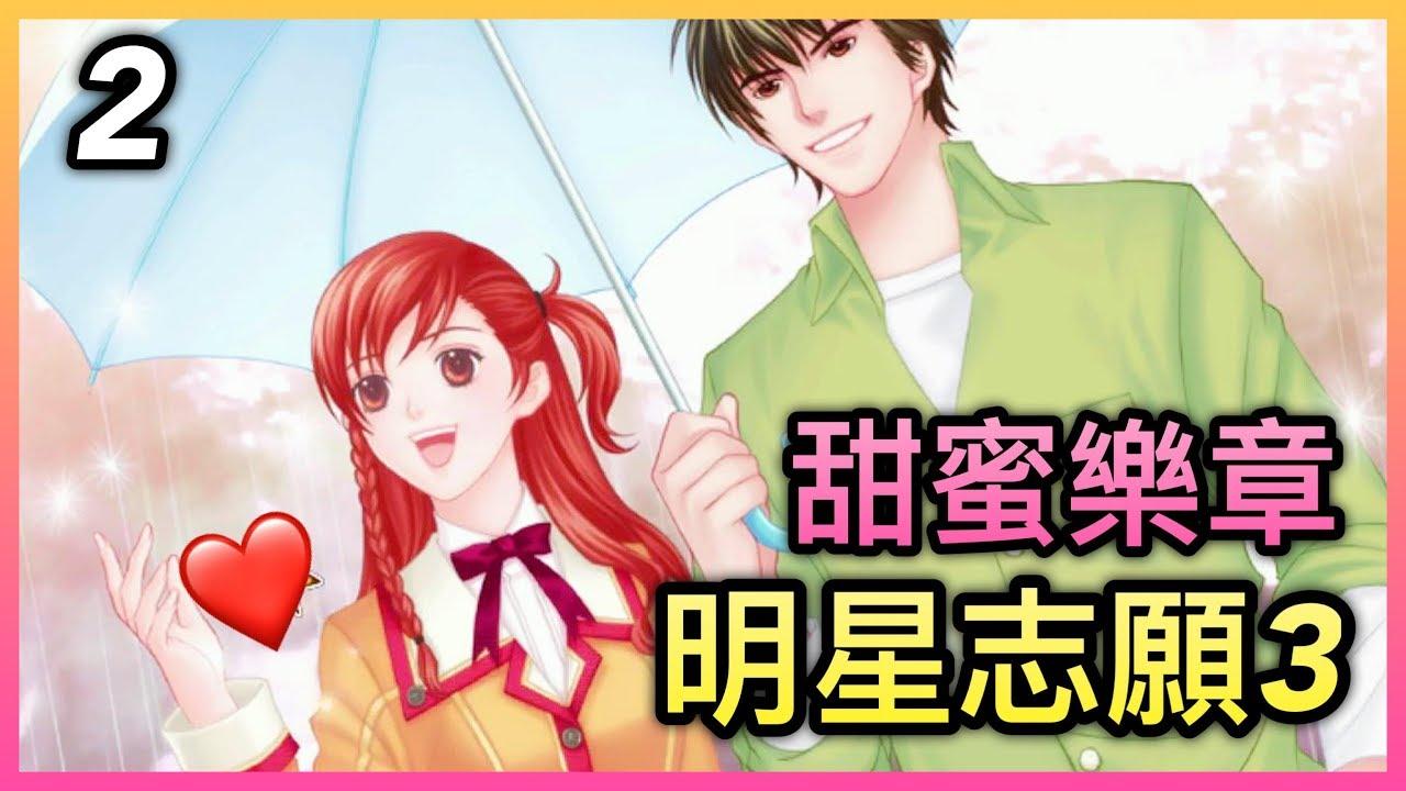 明星志願3: 甜蜜樂章- 第 2 集- 學長好曖昧 - YouTube