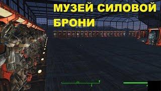 Fallout 4 Вся Силовая броня