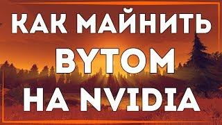 Майнинг Bytom (BTM)[Tensority] на Nvidia. Профитная монета для Nvidia в июле?