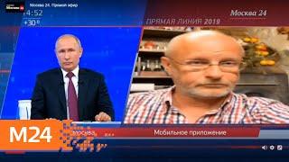 """Дмитрий """"Гоблин"""" Пучков задал вопрос Владимиру Путину на прямой линии - Москва 24"""