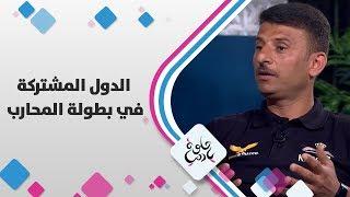 المقدم المتقاعد ناصر عربيات -  الدول المشتركة في بطولة المحارب