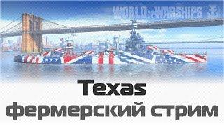 Фермерский стрим на Texas премиумный линкор V уровня США World of Warships