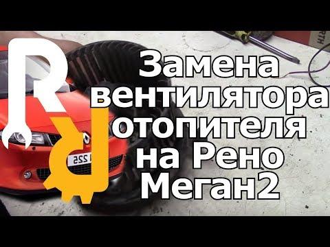 Как поменять моторчик печки на рено меган 2