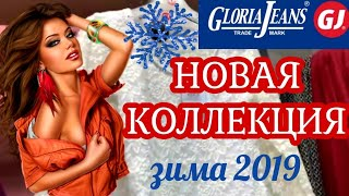 МАГАЗИН GLORIA JEANS МОДНЫЕ НОВИНКИ 2019 ОБЗОР ГЛОРИЯ ДЖИНС НОЯБРЬ 2019