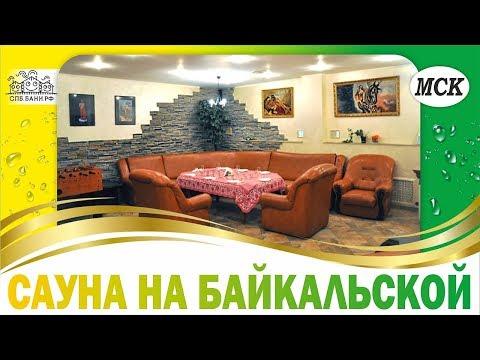 Сауна на Байкальской | Бани в Москве