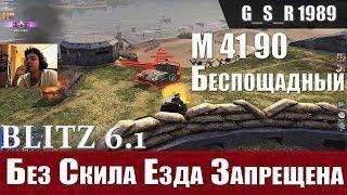Wot Blitz - Лютый танк статистов. Черный бульдог против брони- World Of Tanks Blitz Wotb