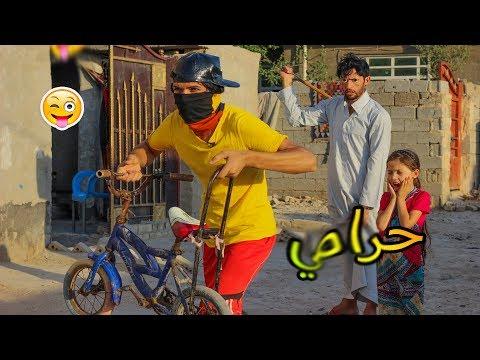 حرامي سرق بايسكل مريومه ووشوف الكارثة هوهوهو/ حكيم الزين