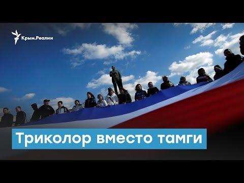 Триколор вместо тамги. Кто придумал Крыму официальную символику? | Крымский вечер