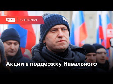 Митинги в поддержку Навального // Спецэфир RTVI с @Валерий Соловей