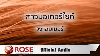 สาวมอเตอร์ไซค์ - วงแฮมเมอร์ (Official Audio)