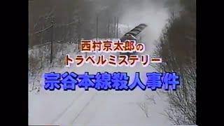 西村京太郎トラベルミステリーOP 宗谷本線殺人事件