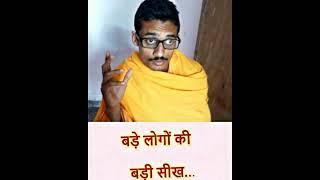 Bade Logon Ki Badi Seekh Manoj Sharma Clip