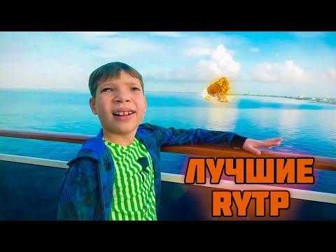 ЛУЧШИЕ RYTP МИСТЕР МАКС ОТ RYTP TYT 2