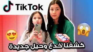TikTok new Hacks - كشفنا خدع وتحديات تيك توك جديدة 😍 #خليك_بالبيت