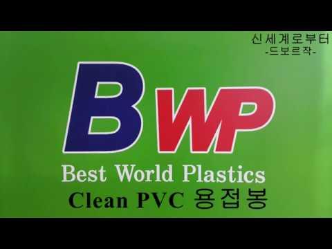 CLEAN(크린) PVC 용접봉. CPVC 용접봉. PVDF 용접봉.(Clean PVC Rod. CPVC Rod. PVDF Rod).BWP