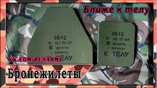 Сравнение бронежилетов 6Б43 (Россия) и IOTV (США) по характеристикам и боевой эффективности.