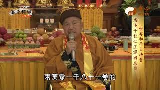 【混元禪師隨緣開示155】| WXTV唯心電視台