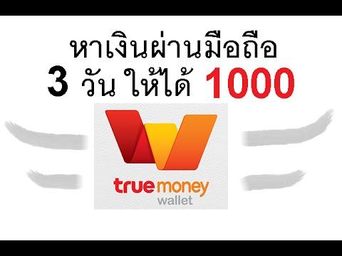((คุณไม่ควรพลาด!!)) วิธีหาเงินจากแอพมือถือ 1000 บาท  คลิก! เพื่อดูวิธีการโอนเงินเข้าธนาคาร